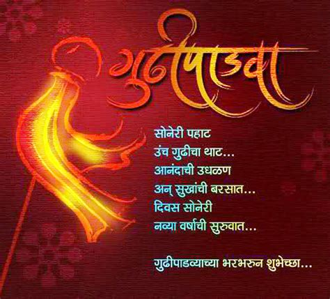 happy gudi padwa images 2017 wallpapers photos for
