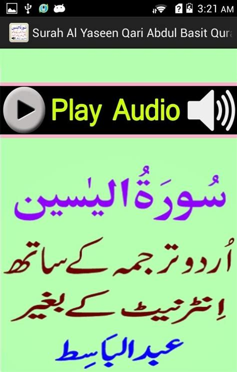 al quran yasin mp3 download my surah yaseen urdu mp3 basit android apps on google play