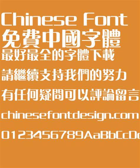 jie fang logo fang zheng cu qian font traditional free