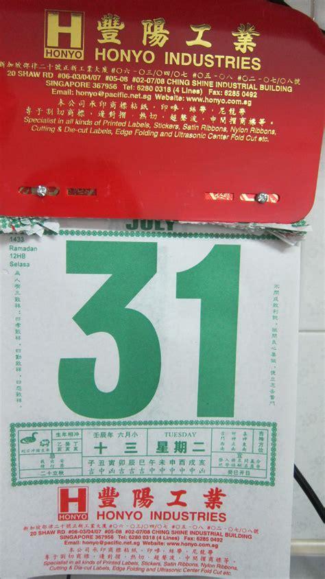 calendar design singapore calendar design calendar and chinese on pinterest