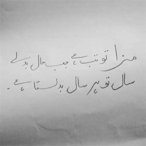 design badle 153 best images about urdu handwriting on