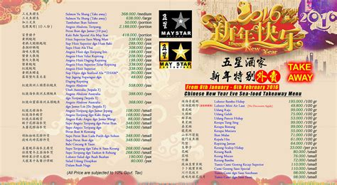 new year take away menu 2016 new year take away menu 2016 28 images new year 2016