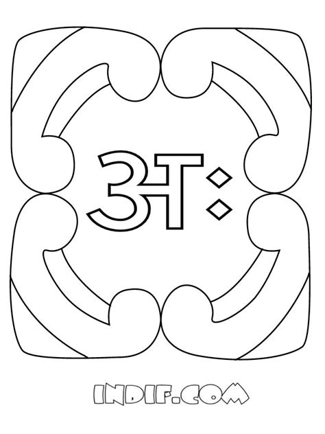 hindi alphabet coloring page coloring book hindi alphabets hindi alphabet coloring page