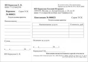 формы бланков документов для ип