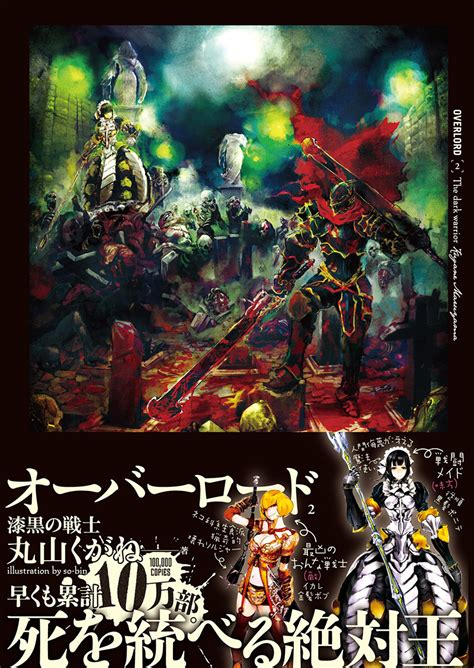 overlord vol 6 light novel the of the kingdom part ii overlord tv anime to be produced by madhouse visual