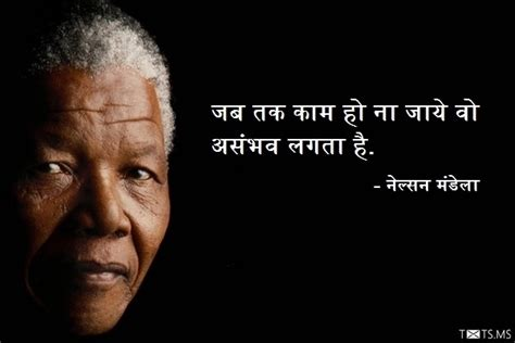 short biography of nelson mandela in hindi hindi quotes inspirational motivational life success