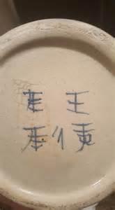 porcelain vase marks help identify porcelain marks vase