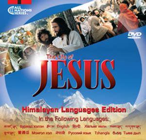 jesus film mandarin jesus dvd himalayan languages h1l reaching the