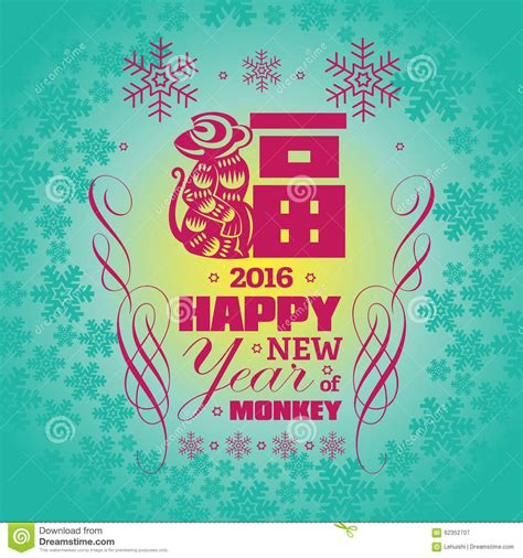 new year card background 2016 vector new year greeting card background
