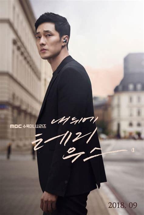 so ji sub new korean drama so ji sub shines in impactful teaser posters for upcoming