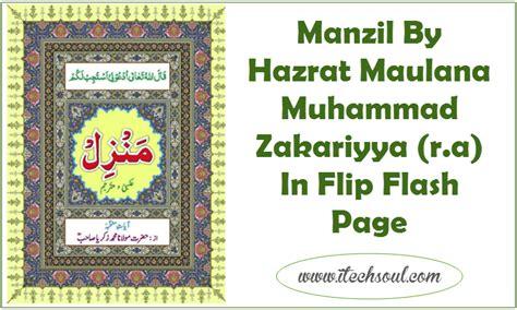 biography maulana muhammad zakariyya manzil by hazrat maulana muhammad zakariyya r a read on