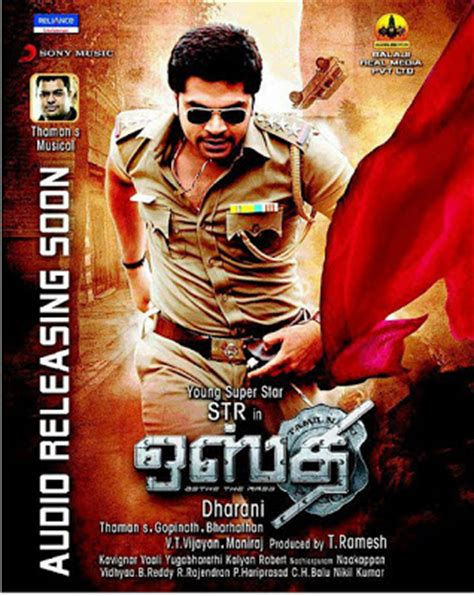 theme music download free tamil 123musiq tamil songs download free download