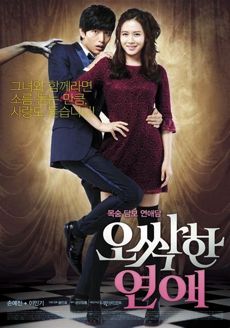 imagenes coreanas nuevas chilling romance spellbound 2011 cinema korea
