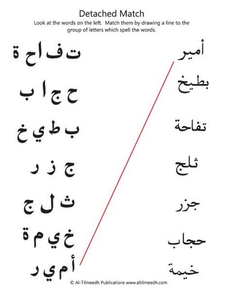 arabic worksheet worksheets for all and