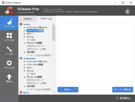 ccleaner v5 38 無料でパソコンの不要データを掃除できるソフト ccleaner v5 34が公開 窓の杜