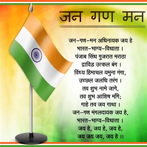 full jana gana mana in hindi national symbols of india animal bird emblem fruit