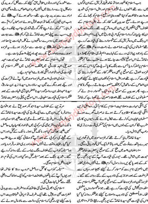 khalid bin waleed biography in urdu prophet muhammad pbuh hazrat khalid bin waleed r a