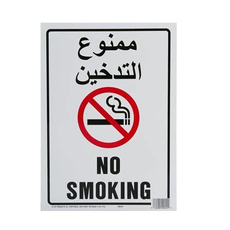 no smoking sign for car no smoking sign for car go4carz com
