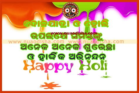 groundhog day religious meaning odia new year sms 28 images happy birthday sms in odia