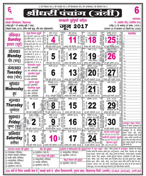 Hindu Calendar Samvat 2018 Search Results For Hindu Panchang 2016 Calendar 2015