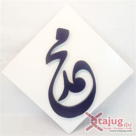 Hiasan Dinding Kaligrafi Hitam Putih 4in1 kaligrafi kufi tulisan timbul muhammad putih hitam jual hiasan dinding hiasan kaligrafi