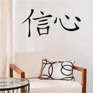 Chinese Wall Stickers faith in chinese wall sticker chinese wall decals by mirrorin