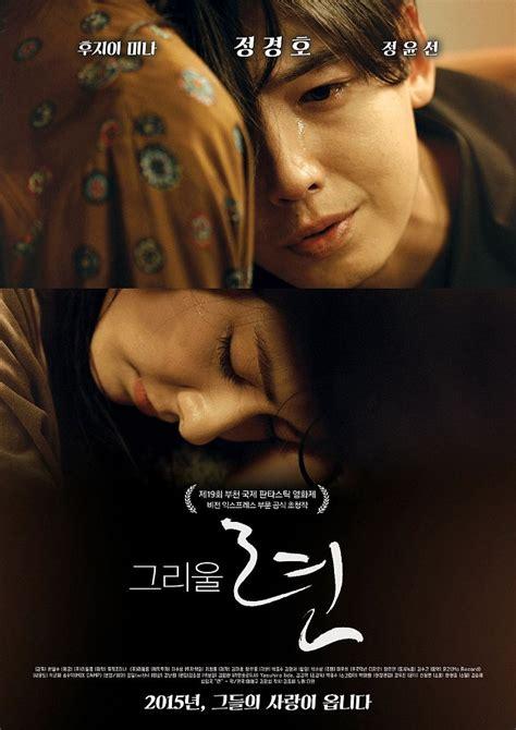 film romantis yang membuat menangis pacar sooyoung jung kyung ho menangis di film romantis
