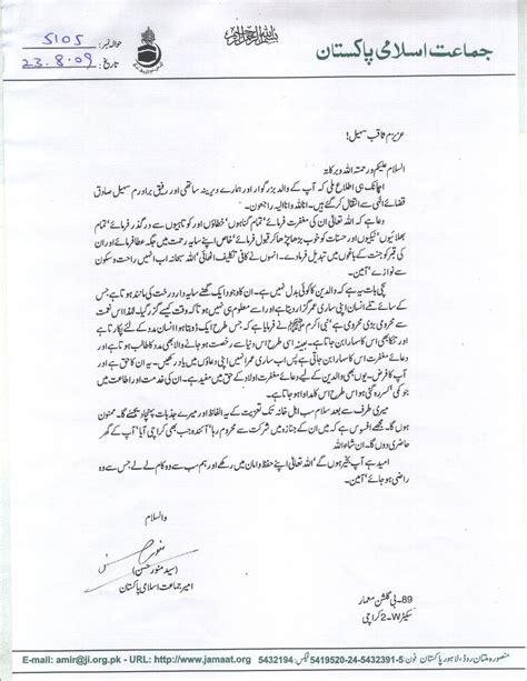 Complaint Letter In Urdu Quotes In Arabic Arabic Language Quotesgram