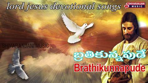 www santali jesus divosnal song com brathikunnapudu lord jesus devotional songs