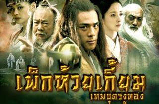 film mandarin jaman kerajaan เพ กห วยเก ยม เทพบ ตรง ทอง mono29