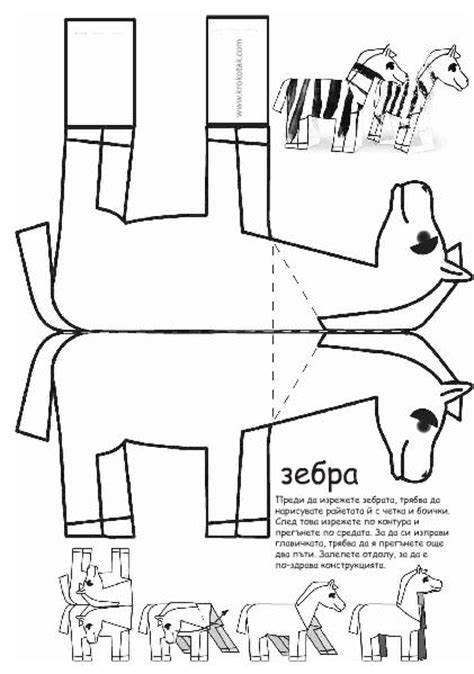 zebra pattern for preschoolers crafts actvities and worksheets for preschool toddler and