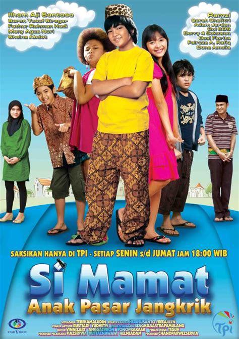 film vision adalah si mamat anak pasar jangkrik wikipedia bahasa indonesia