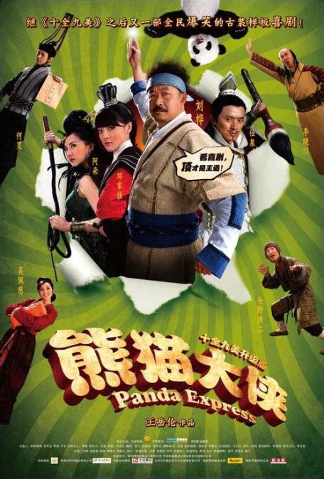 film china express full movie photos from panda express 2009 1 chinese movie