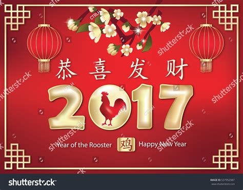 chinese new year of the rooster 2017 printable greeting