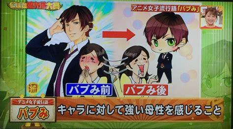 anime baru kemunculan kata istilah slang anime baru babumi apakah