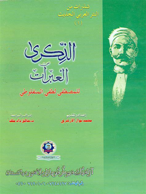 Al Wajiz By Mujahid Book Story of the punjab