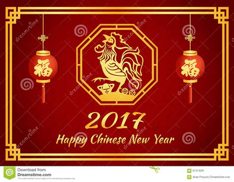new year 2017 monkey happy new year 2017 card is gold chicken and