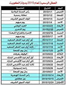 Kuwait Calendã 2018 جدول العطل الرسمية فى الكويت 2015