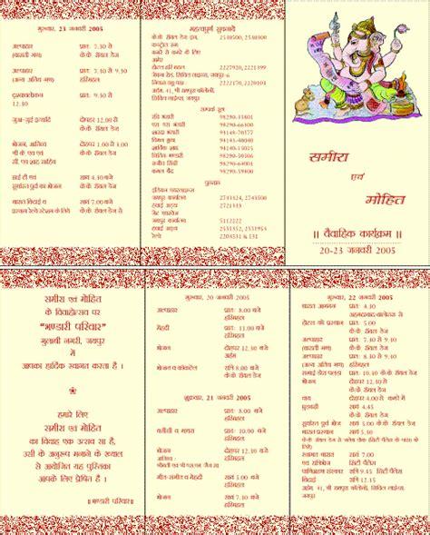 Wedding Card Hsn Code by Invitation Card Format Marathi Gallery Invitation Sle