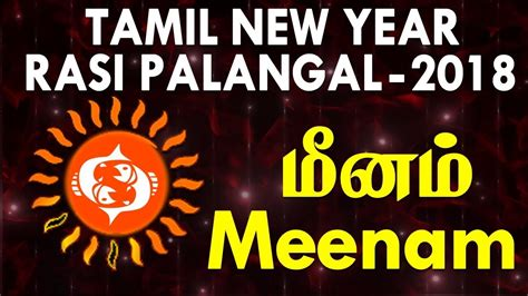 new year 2018 horoscope meenam pisces tamil new year 2018 yearly predictions