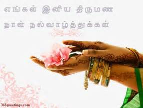 wedding wishes messages in tamil wedding wishes quotes in tamil image quotes at hippoquotes
