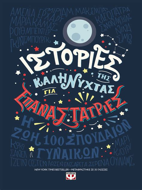 good night stories for good night stories for rebel girls francesca cavallo psichogios publications