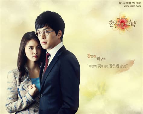 film drama korea angel s choice an angel s choice korean drama 2012 천사의 선택