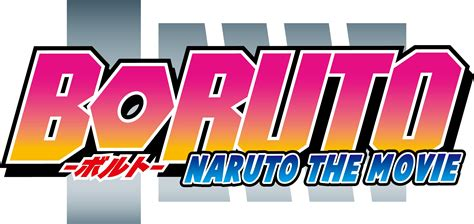 boruto logo boruto naruto the movie 特報 youtube