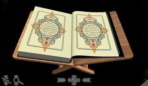 3d quran wallpaper al quran karim hd wallpapers 2014 free download unique