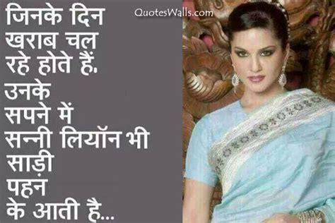 non veg whatsapp wallpaper pin home funny jokes shayari hindi sms non veg wallpaper