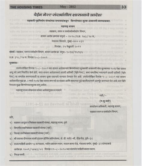 Complaint Letter Sle To Housing Society September 2013 Consumer Resources