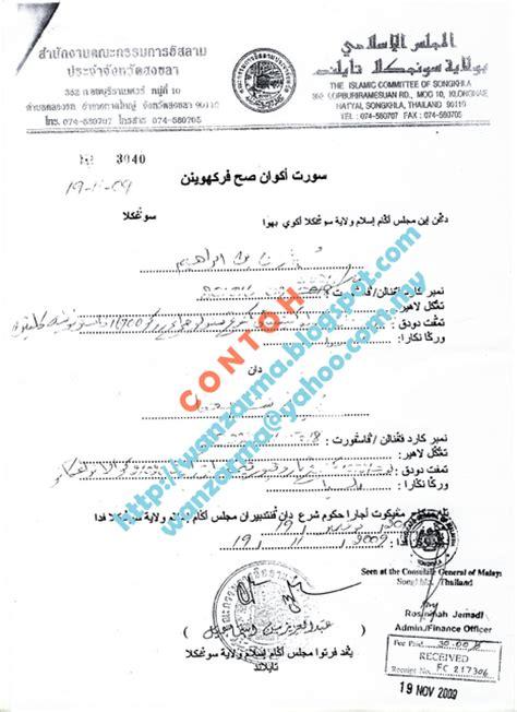 contoh surat nikah siri newhairstylesformen2014