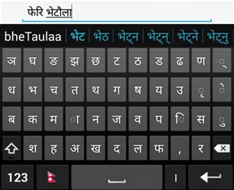 keyboard layout nepali unicode typing using nepali keyboard in android using hamro nepali