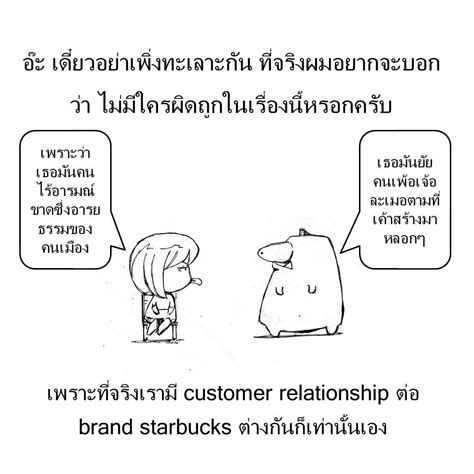 Mba Pantip by Starbucks Brand Essence ม จร งหร อ